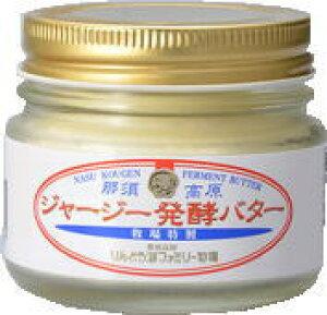 【送料無料】ジャージー発酵バター100gx2個セット【冷蔵】 那須りんどう湖ファミリー牧場