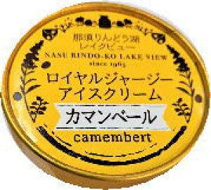 【送料無料】ジャージーアイス120ml(カマンベール)x2セット【冷凍】 那須りんどう湖ファミリー牧場