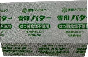 雪印 バターはっ酵食塩不使用プリント 450g×30個セット【冷蔵】