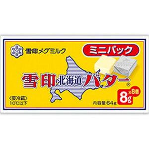 雪印北海道バター ミニパック(8gに切れてる)64g x72個セット【冷蔵】