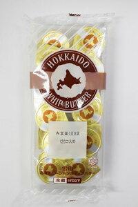 雪印北海道ポーションホイップバター 100g(5g×20個入)【冷蔵】