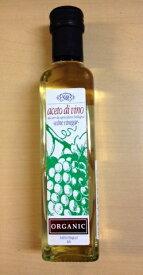 有機白ワインビネガー 250mlアリサン ALISHAN alishan