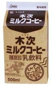 木次 ミルクコーヒー 500ml ムソー muso