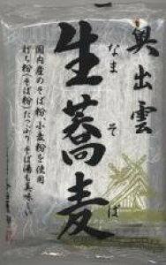 奥出雲・生蕎麦 100g×2 本田商店 ムソー muso
