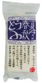 【冷蔵】充填豆腐・春夏秋冬 300g ムソー muso