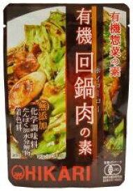 【メール便】有機回鍋肉(ホイコーロー)の素 100g ヒカリ ムソー muso