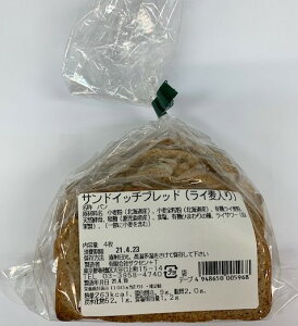 【送料無料】ムソー ザクセン サンドイッチブレッド(ライ麦入)4枚 x2セット