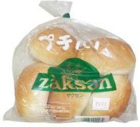 天然酵母・プチパン 5個 ザクセン