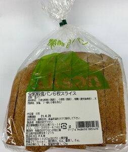 【送料無料】ムソー ザクセン 全粒粉食パン(スライス)6枚x2セット
