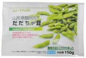 【冷凍食品】ムソー 山形県鶴岡産だだちゃ豆 150g