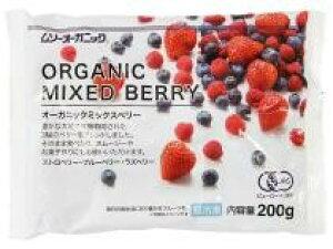 【冷凍食品】ムソー OGミックスベリー 200g
