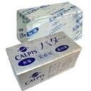 カルピスバター vs よつ葉バター 味比べセット【有塩 450gx2】