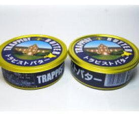 【送料無料】トラピストバター200gx2個セット(発酵バター有塩)【売れ筋】