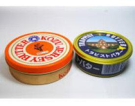 缶バター味比べセット(発酵・有塩バター)ジャージの神津バターと函館のトラピストバター【売れ筋】