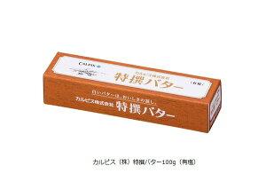 カルピス(株)特撰バター100g(有塩)