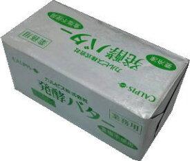 カルピス発酵バター 食塩不使用 450gx5個セット 冷凍