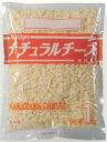 シュレッドチーズ Dモッツァレラ 1kg 冷蔵