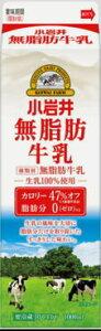 【送料無料】小岩井 無脂肪牛乳 1000mlx2個セット 【冷蔵】