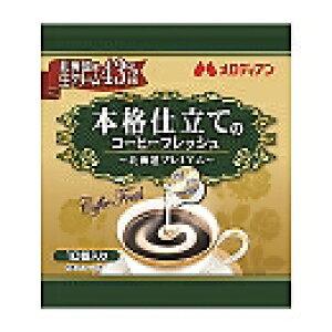 【あす楽】本格仕立てのコーヒーフレッシュ(4.5ml×10個)