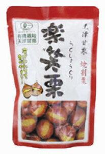 有機楽笑栗 125g 丸成商事(株)