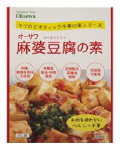 【送料無料(メール便)】オーサワ 麻婆豆腐の素 180g 代引・同梱 不可 オーサワジャパン