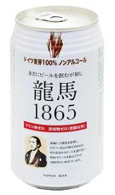 オーサワ 龍馬1865(ノンアルコールビール) 350ml