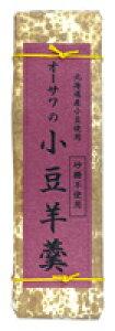 オーサワの小豆羊羹 280g オーサワジャパン