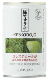 緑でサラナ 160gx30缶入りx2ケース オーサワジャパン