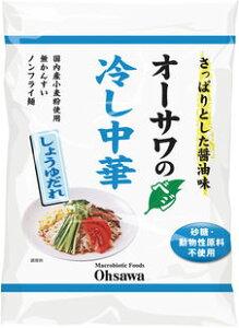 【お買い得3個セット】オーサワのベジ冷し中華(しょうゆだれ)123g(うち麺80g)x3 オーサワジャパン