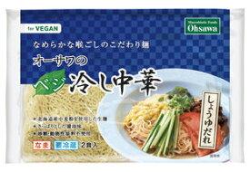 【お買い得3個セット】オーサワのベジ冷し中華(しょうゆだれ)生麺 302g(うち麺110g×2)x3(冷蔵)