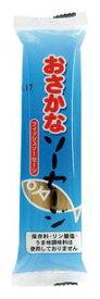 【お買い得3個セット】オーサワ おさかなソーセージ 90g(45g×2本) (冷蔵)