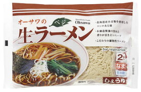 オーサワのベジ生ラーメン(しょうゆ) 冷蔵 284g(うち麺110g×2) オーサワジャパン