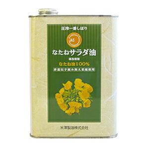 一番しぼり なたねサラダ油   1400g 米澤製油 創健社