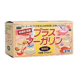 プラスマーガリン 225g×2 月島食品 創健社