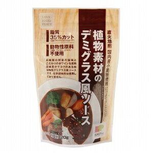 植物素材のデミグラス風ソース  120g 創健社