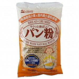 【送料無料(メール便)】有機栽培小麦&国内産小麦粉使用 パン粉  150g 創健社