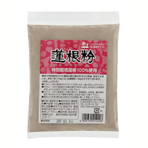 【送料無料(メール便)】特別栽培蓮根100%使用 蓮根粉  100g 創健社