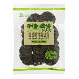 手造り農場 黒胡麻(玄米せんべい) 100g 創健社