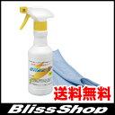 【送料無料】ブリスエックス 280ml / 疎水性 明るめの光沢 クロス付き 効果約9ヶ月 自動車 ガラスコーティング剤 ガラ…