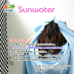 Sunwaterサンウォーターバスタオル900×1300mm