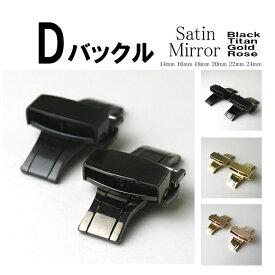 【送料無料】Dバックル 14mm 16mm 18mm 20mm 22mm 24mm BLACK TITAN GOLD ROSE サテン ミラー仕上 ブラック チタン ゴールド ローズ Dバックル 観音開き プッシュ式