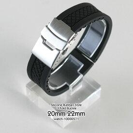 【送料無料】Silicone Rubber Style 20mm 22mm Black Blue and 3Fold Buckle / シリコン ラバー 時計 ベルト バンド ストラップ