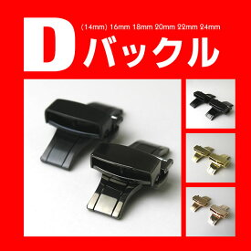 Dバックル 14mm 16mm 18mm 20mm 22mm 24mm BLACK TITAN GOLD ROSE サテン ミラー仕上 ブラック チタン ゴールド ローズ Dバックル 観音開き プッシュ式【750120】
