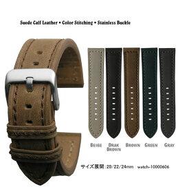 【送料無料】Suede Calf Leather and Stainless Satin Silver Buckle / 腕時計 ベルト バンド ストラップ スエード カーフレザー 型押し ベージュ ダークブラウン ブラウン グリーン グレイ
