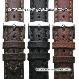 【送料無料】Buffalo Heavy Stitching Style 18mm 20mm 22mm Italian Calf Leather and Stainless Mirror Silver Buckle / 時計 ベルト バンド ストラップ バッファロー ブラック ブラウン ダークブラウン