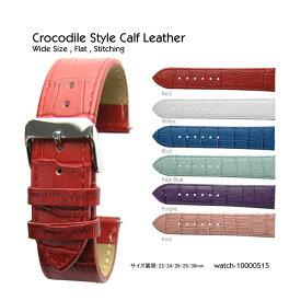 Italian Calf Crocodile Style / 22mm 24mm 26mm 28mm 30mm / Italian Calf Leather / Wide Size,Flat,Stitch クロコダイル 時計 ベルト バンド ストラップ