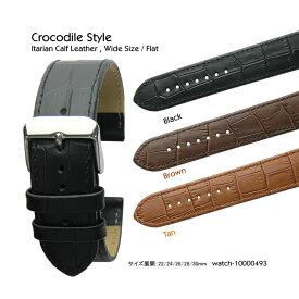 【送料無料】Italian Calf Crocodile Style・22mm 24mm 26mm 28mm 30mm・Italian Calf Leather Wide Flat and Stainless Silver Buckle / 腕時計 ベルト バンド ストラップ カーフ イタリアンカーフ ブラック ブラウン タン