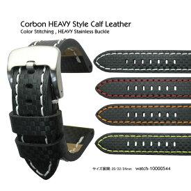 【送料無料】Carbon HEAVY Style / 20mm 22mm 24mm / Calf Leather Color Stitching and HEAVY Stainless Satin Buckle / 腕時計 ベルト バンド ストラップ カーフ