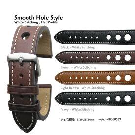 【送料無料】Smooth Hole Style・18mm 20mm 22mm 24mm・White Stitching Flat Profile Italian Calf Leather and Stainless Satin Silver Buckle / 腕時計 ベルト バンド ストラップ イタリアンカーフレザー 型押し ブラック ブラウン ライトブラウン ネイビー