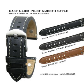 【送料無料】Easy Click Pilot Smooth Style 20mm 22mm 24mm White Stitching Water Resistant Genuine Leather and Stainless Satin Silver Middle Buckle / 時計ベルト 時計バンド 時計ストラップ パイロット